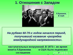 В мае 1972 г. Президент США Р.Никсон совершил официальный визит в Москву, во вре