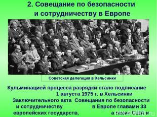 Кульминацией процесса разрядки стало подписание 1 августа 1975 г. в Хельсинки За