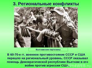 В 60-70-е гг. военное противостояние СССР и США перешло на региональный уровень.