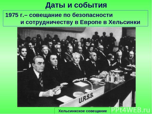Даты и события 1975 г.– совещание по безопасности и сотрудничеству в Европе в Хельсинки Хельсинкское совещание