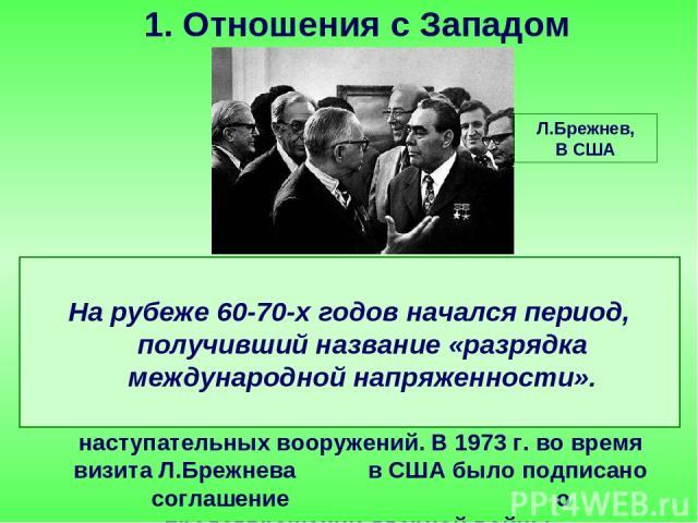 В мае 1972 г. Президент США Р.Никсон совершил официальный визит в Москву, во время которого были подписаны договоры о принципах взаимоотношений между СССР и США, об ограничении систем противоракетной обороны и об ограничении стратегических наступате…