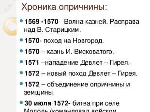 Хроника опричнины: 1569 -1570 –Волна казней. Расправа над В. Старицким. 1570- по
