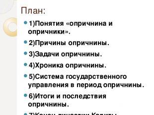 План: 1)Понятия «опричнина и опричники». 2)Причины опричнины. 3)Задачи опричнины