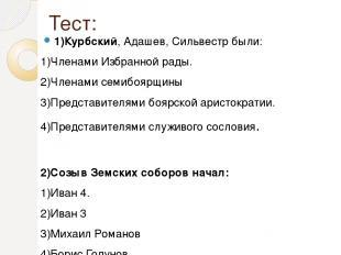 Тест: 1)Курбский, Адашев, Сильвестр были: 1)Членами Избранной рады. 2)Членами се