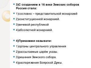 3)С созданием в 16 веке Земских соборов Россия стала: 1)сословно – представитель