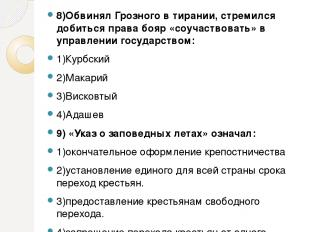 8)Обвинял Грозного в тирании, стремился добиться права бояр «соучаствовать» в уп