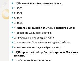 10)Ливонская война закончилась в: 1)1583 2)1552 3)1585 4)1598 11)Итогом внешней