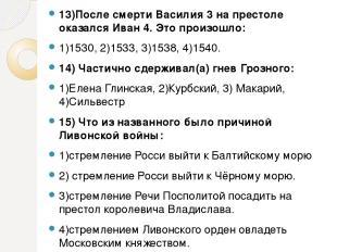 13)После смерти Василия 3 на престоле оказался Иван 4. Это произошло: 1)1530, 2)