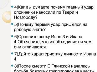 4)Как вы думаете почему главный удар опричники наносили по Твери и Новгороду? 5)