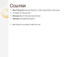 """Ссылки Иван IV Грозный Великий князь """"Всея Руси"""" (с 1533 год http://mailchern.na"""