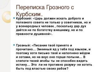 Переписка Грозного с Курбским. Курбский: «Царь должен искать доброго и полезного