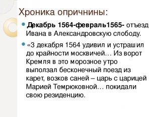 Хроника опричнины: Декабрь 1564-февраль1565- отъезд Ивана в Александровскую слоб