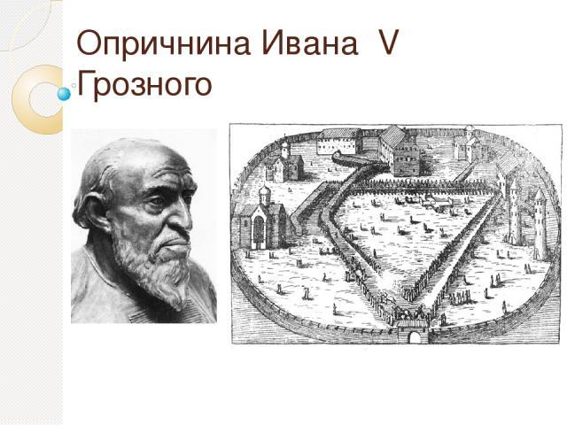 Опричнина Ивана ΙV Грозного
