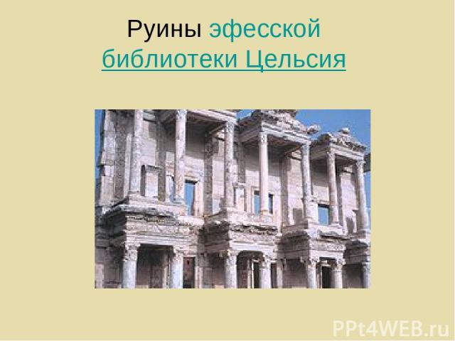 Руиныэфесскойбиблиотеки Цельсия