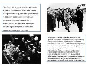 В соответствии с принципами Нюрнбергского трибунала впервые были привлечены к уг