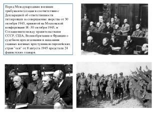 Перед Международным военным трибуналом (создан в соответствии с Декларацией об о