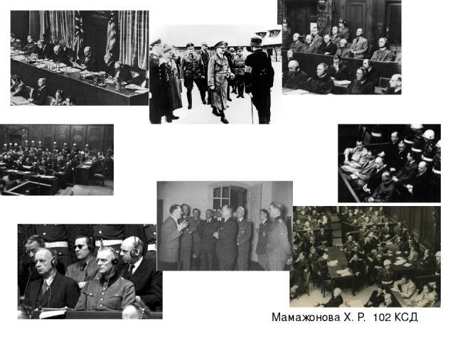 Нюрнбергский процесс Мамажонова Х. Р. 102 КСД