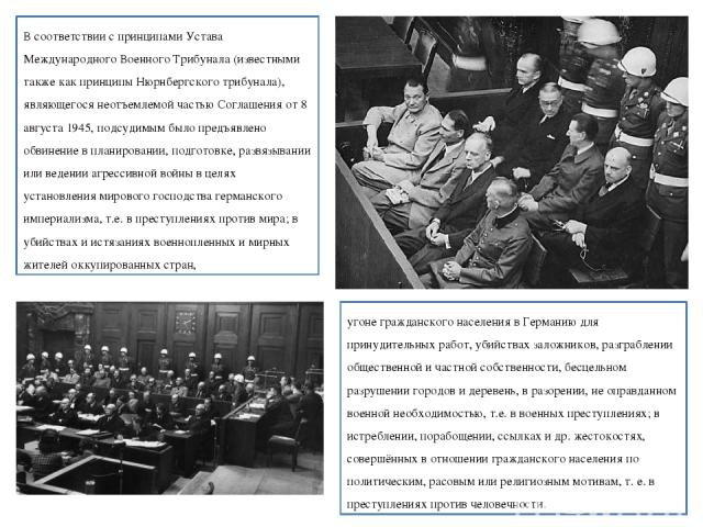 В соответствии с принципами Устава Международного Военного Трибунала (известными также как принципы Нюрнбергского трибунала), являющегося неотъемлемой частью Соглашения от 8 августа 1945, подсудимым было предъявлено обвинение в планировании, подгото…