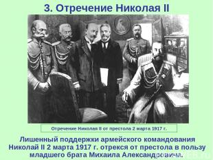 3. Отречение Николая II Отречение Николая II от престола 2 марта 1917 г. Лишенны