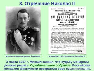 3. Отречение Николая II Михаил Александрович Романов 3 марта 1917 г. Михаил заяв