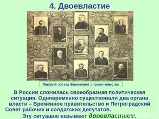 4. Двоевластие В России сложилась своеобразная политическая ситуация. Одновремен