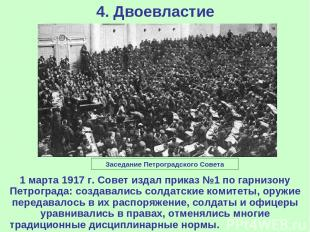 4. Двоевластие 1 марта 1917 г. Совет издал приказ №1 по гарнизону Петрограда: со