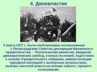 4. Двоевластие 3 марта 1917 г. была опубликована согласованная с Петроградским С