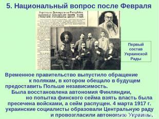5. Национальный вопрос после Февраля Временное правительство выпустило обращение