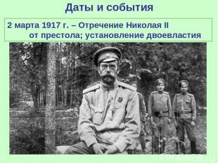 Даты и события 2 марта 1917 г. – Отречение Николая II от престола; установление
