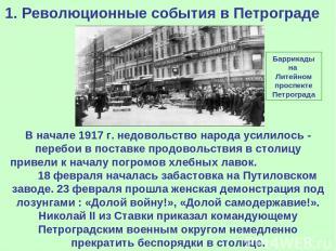 1. Революционные события в Петрограде В начале 1917 г. недовольство народа усили