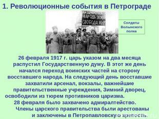 1. Революционные события в Петрограде 26 февраля 1917 г. царь указом на два меся