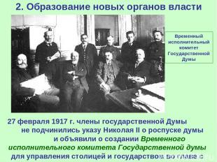 2. Образование новых органов власти Временный исполнительный комитет Государстве