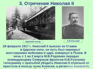 3. Отречение Николая II 28 февраля 1917 г. Николай II выехал из Ставки в Царское