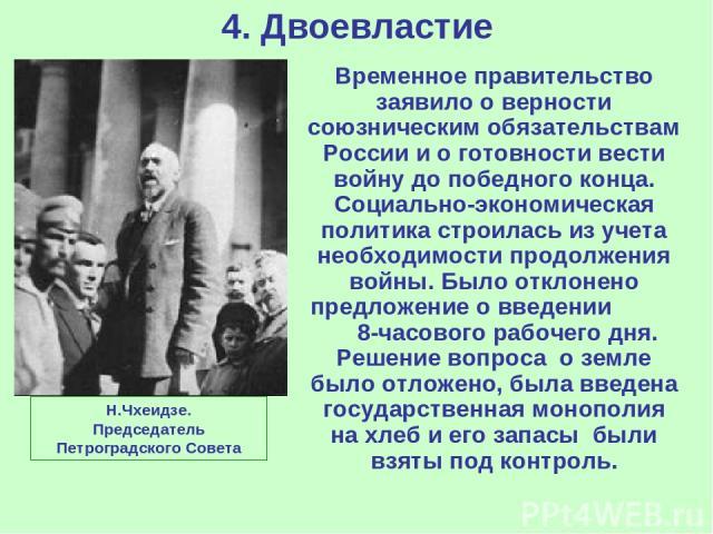 4. Двоевластие Временное правительство заявило о верности союзническим обязательствам России и о готовности вести войну до победного конца. Социально-экономическая политика строилась из учета необходимости продолжения войны. Было отклонено предложен…