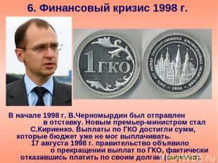 6. Финансовый кризис 1998 г. В начале 1998 г. В.Черномырдин был отправлен в отст