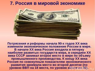 7. Россия в мировой экономике Потрясения и реформы начала 90-х годов ХХ века изм