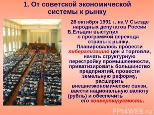 1. От советской экономической системы к рынку 28 октября 1991 г. на V Съезде нар