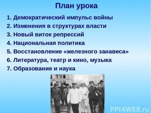 1. Демократический импульс войны 2. Изменения в структурах власти 3. Новый виток