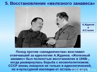 Поход против «западничества» возглавил отвечавший за идеологию А.Жданов. «Железн
