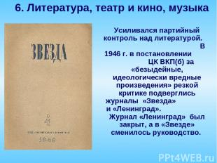 Усиливался партийный контроль над литературой. В 1946 г. в постановлении ЦК ВКП(