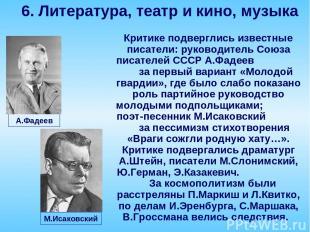 Критике подверглись известные писатели: руководитель Союза писателей СССР А.Фаде