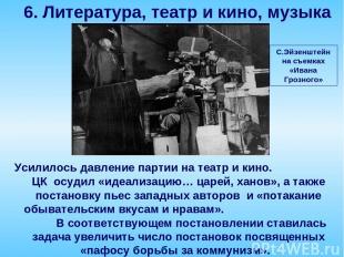Усилилось давление партии на театр и кино. ЦК осудил «идеализацию… царей, ханов»