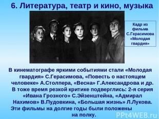В кинематографе яркими событиями стали «Молодая гвардия» С.Герасимова, «Повесть