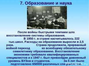 После войны быстрыми темпами шло восстановление системы образования. В 1950 г. в