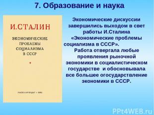 Экономические дискуссии завершились выходом в свет работы И.Сталина «Экономическ