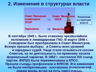 В сентябре 1945 г. было отменено чрезвычайное положение и ликвидирован ГКО. В ма