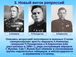 Опасаясь возросшей популярности военных Сталин санкционировал аресты маршала А.Н