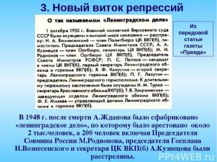 В 1948 г. после смерти А.Жданова было сфабриковано «ленинградское дело», по кото