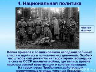 Война привела к возникновению неподконтрольных властям идейных и политических дв