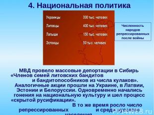 МВД провело массовые депортации в Сибирь «Членов семей литовских бандитов и банд